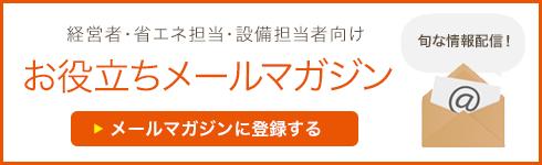 bnr_mailmagazine2