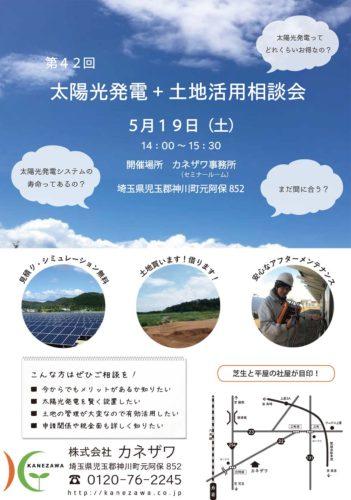 5.19太陽光発電チラシ表