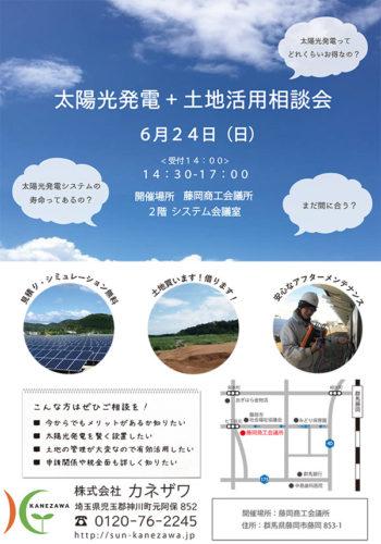 藤岡太陽光セミナー表